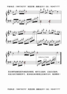 五钢琴谱之二 梁祝 ,有了 简五谱 不必再学五线谱